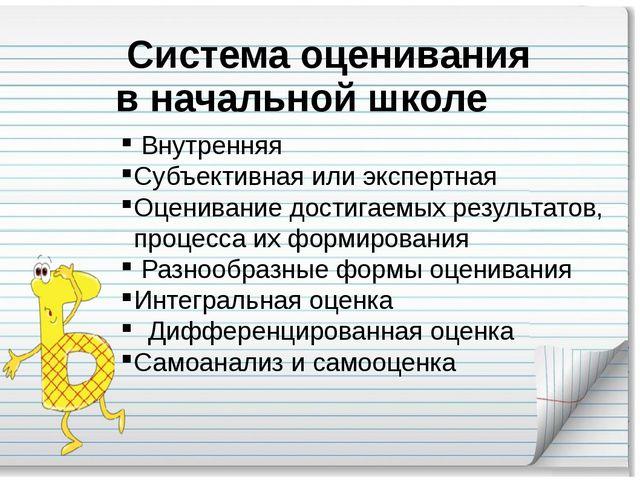 Система оценивания в начальной школе Внутренняя Субъективная или экспертная...
