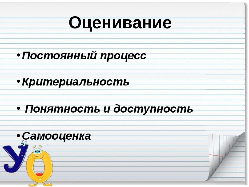 Оценивание Постоянный процесс Критериальность Понятность и доступность Самооц...