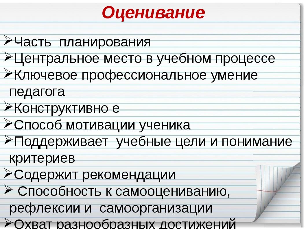 Оценивание Часть планирования Центральное место в учебном процессе Ключевое п...