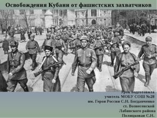 Освобождения Кубани от фашистских захватчиков Урок подготовила учитель МОБУ С