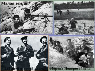 225 дней и ночей длилась оборона Новороссийска Малая земля