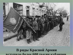 В ряды Красной Армии вступило более 600 тысяч кубанцев.