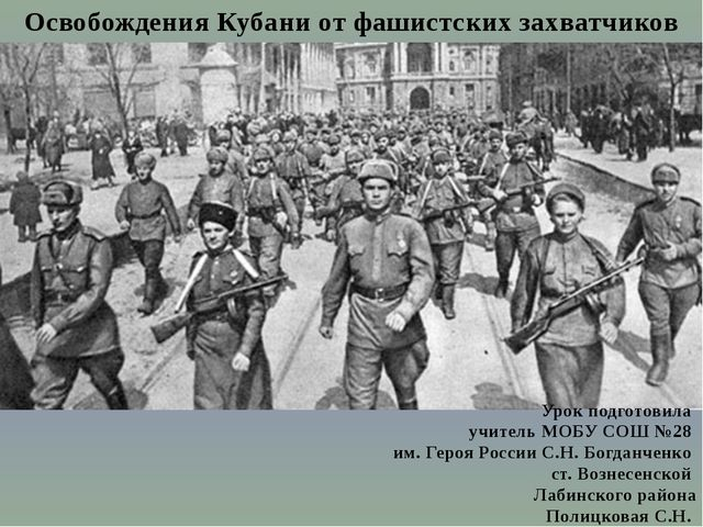 Освобождения Кубани от фашистских захватчиков Урок подготовила учитель МОБУ С...