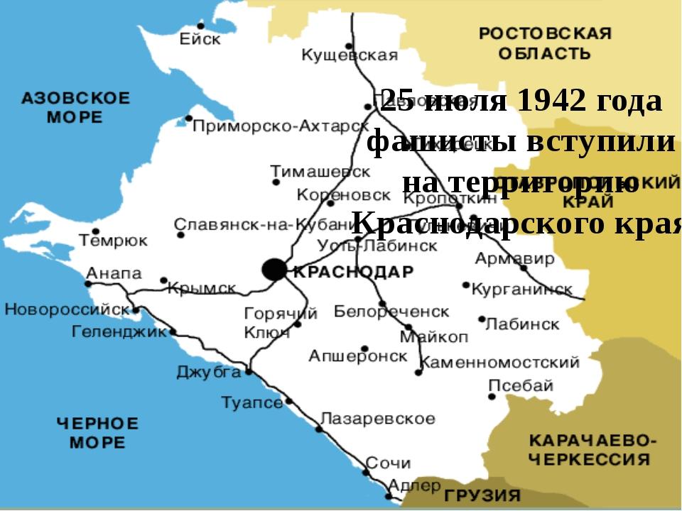 25 июля 1942 года фашисты вступили на территорию Краснодарского края