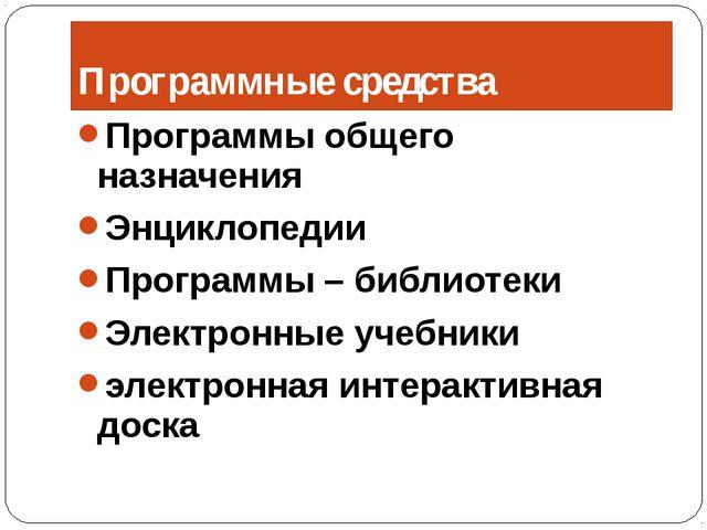 Программные средства Программы общего назначения Энциклопедии Программы – биб...
