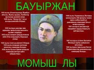 1910 жылы 24-желтоқсанда Жамбыл облысы, Жуалы ауданы, Көлбастау ауылында дүни