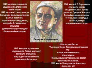 1942 жылдың қазанында Бауыржан подполковник шенін алады. 1945 жылдың 21-қаңта