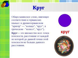 Круг Общеславянское слово, имеющее соответствия в германских языках: в древне