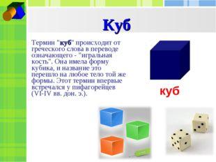 """Термин """"куб"""" происходит от греческого слова в переводе означающего - """"игральн"""