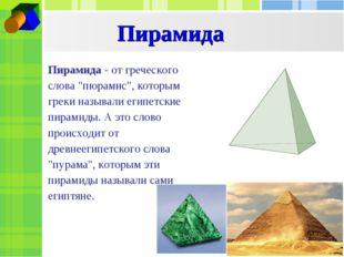 """Пирамида Пирамида - от греческого слова """"пюрамис"""", которым греки называли еги"""