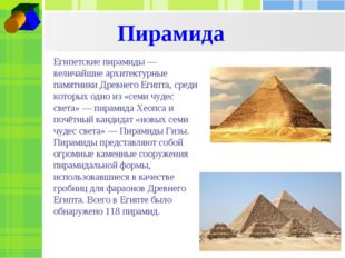 Пирамида Египетские пирамиды — величайшие архитектурные памятники Древнего Ег