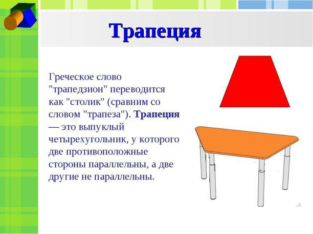 """Трапеция Греческое слово """"трапедзион"""" переводится как """"столик"""" (сравним со сл..."""