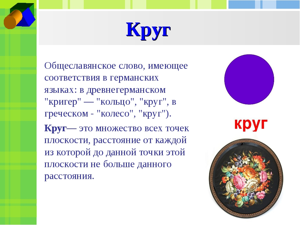 Круг Общеславянское слово, имеющее соответствия в германских языках: в древне...