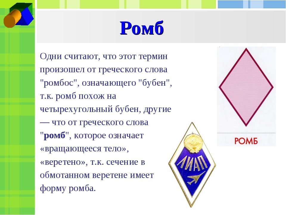 """Ромб Одни считают, что этот термин произошел от греческого слова """"ромбос"""", оз..."""