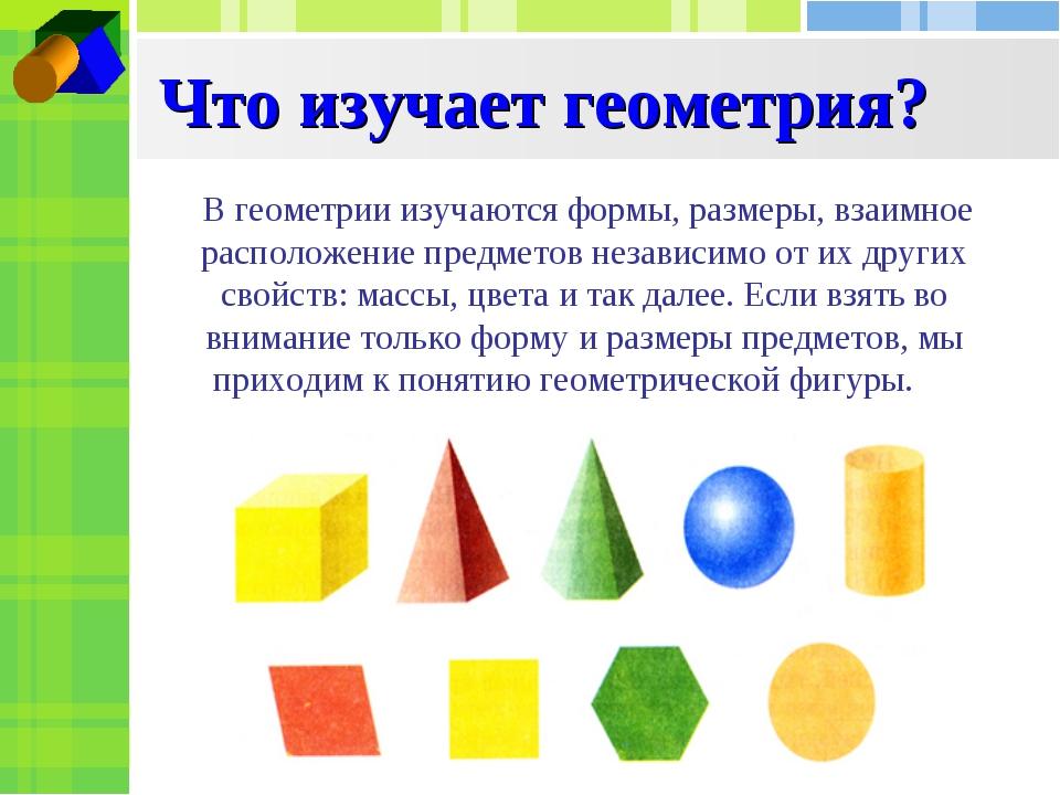 Что изучает геометрия? В геометрии изучаются формы, размеры, взаимное располо...