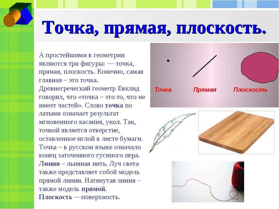 Точка, прямая, плоскость. А простейшими в геометрии являются три фигуры: — то...