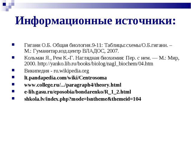 Информационные источники: Гигани О.Б. Общая биология.9-11: Таблицы:схемы/О.Б....