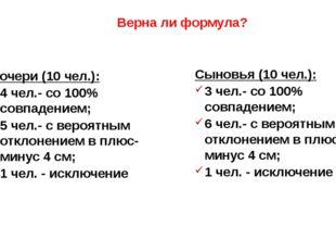 Верна ли формула? Дочери (10 чел.): 4 чел.- со 100% совпадением; 5 чел.- с ве