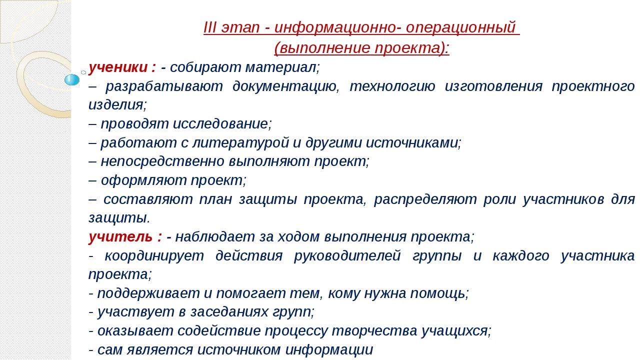 III этап - информационно- операционный (выполнение проекта): ученики : - соби...
