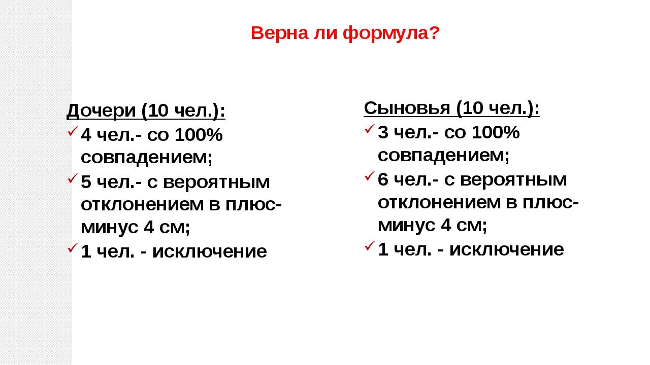 Верна ли формула? Дочери (10 чел.): 4 чел.- со 100% совпадением; 5 чел.- с ве...