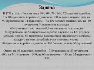 Задача В 1717 г. флот России имел 90-, 80-, 74-, 66-, 52-пушеные корабли. На