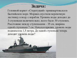 Головной корвет «Стерегущий» пришвартовался в Балтийском море. Моряки спустил