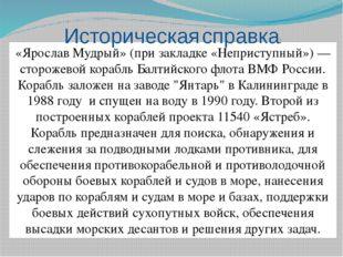 «Ярослав Мудрый» (при закладке «Неприступный») — сторожевой корабль Балтийско