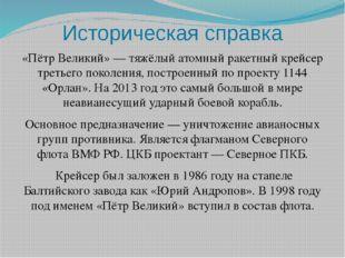 Историческая справка «Пётр Великий» — тяжёлый атомный ракетный крейсер третье