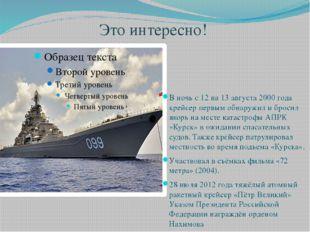 Это интересно! В ночь с 12 на 13 августа 2000 года крейсер первым обнаружил и