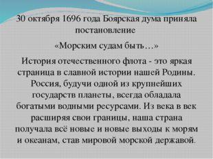 30 октября 1696 года Боярская дума приняла постановление «Морским судам быть…