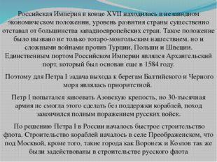 Российская Империя в конце XVII находилась в незавидном экономическом положен