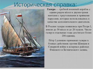 Историческая справка: Галера — гребной военный корабль с одним рядом вёсел и