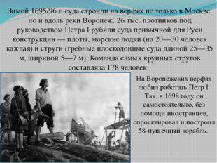 Зимой 1695/96 г. суда строили на верфях не только в Москве, но и вдоль реки В