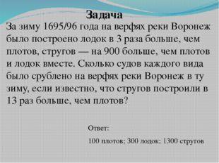 За зиму 1695/96 года на верфях реки Воронеж было построено лодок в 3 раза бо