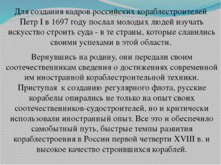 Для создания кадров российских кораблестроителей Петр I в 1697 году послал мо