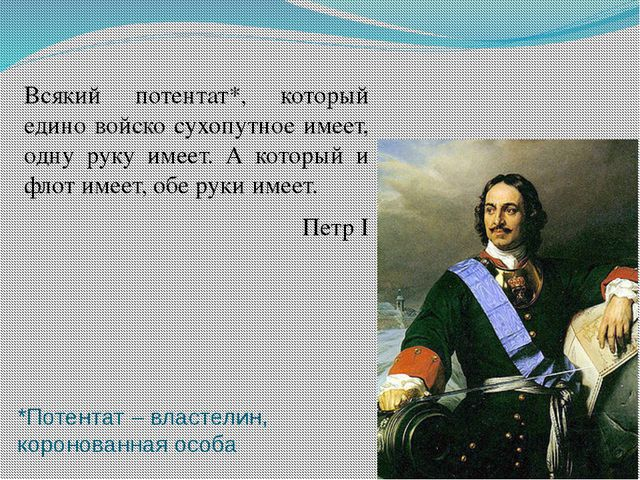 *Потентат – властелин, коронованная особа Всякий потентат*, который едино вой...