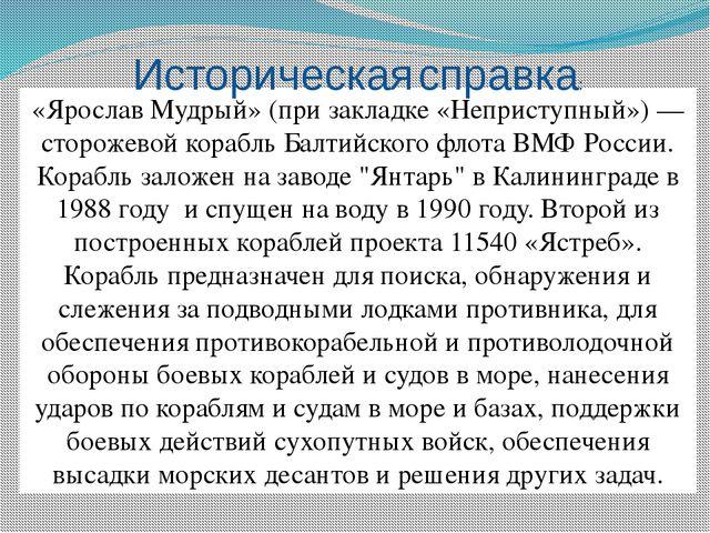 «Ярослав Мудрый» (при закладке «Неприступный») — сторожевой корабль Балтийско...