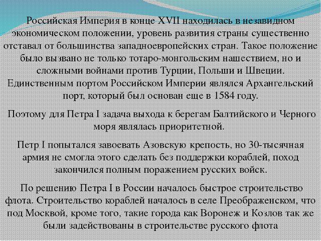 Российская Империя в конце XVII находилась в незавидном экономическом положен...