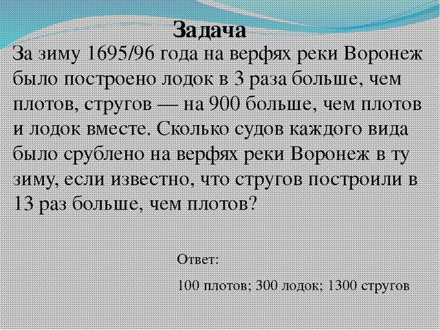 За зиму 1695/96 года на верфях реки Воронеж было построено лодок в 3 раза бо...