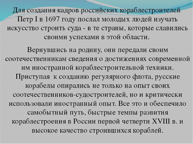 Для создания кадров российских кораблестроителей Петр I в 1697 году послал мо...
