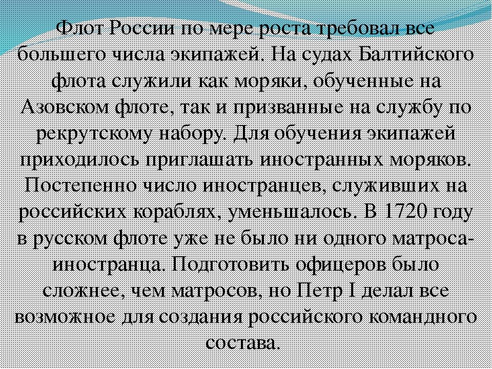 Флот России по мере роста требовал все большего числа экипажей. На судах Балт...