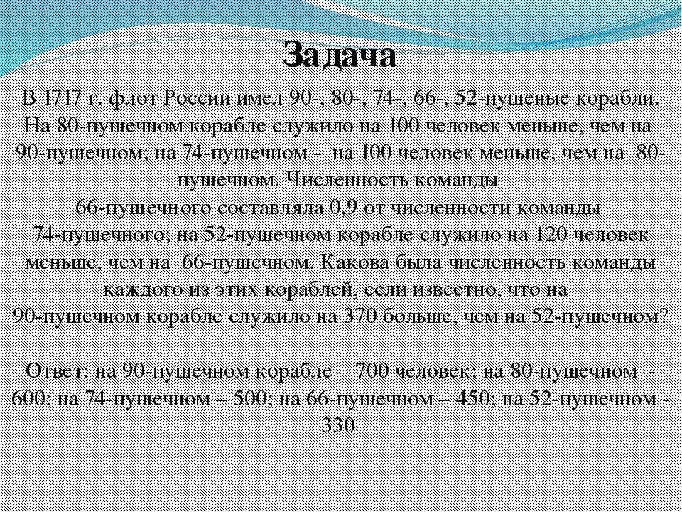 Задача В 1717 г. флот России имел 90-, 80-, 74-, 66-, 52-пушеные корабли. На...