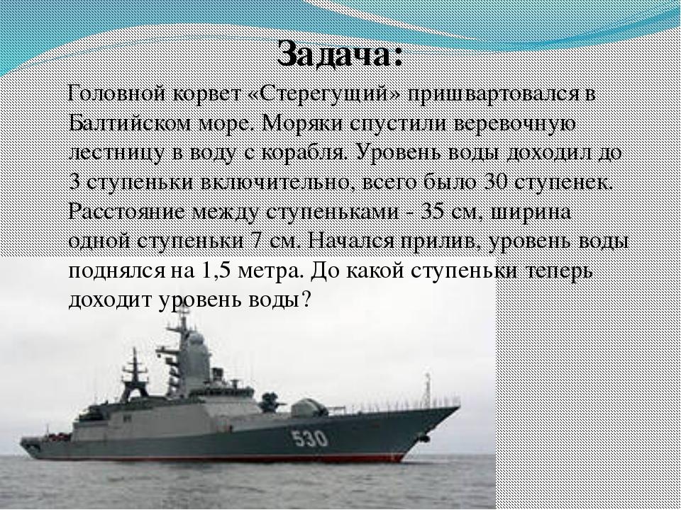 Головной корвет «Стерегущий» пришвартовался в Балтийском море. Моряки спустил...