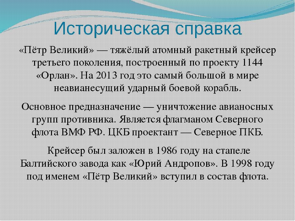 Историческая справка «Пётр Великий» — тяжёлый атомный ракетный крейсер третье...