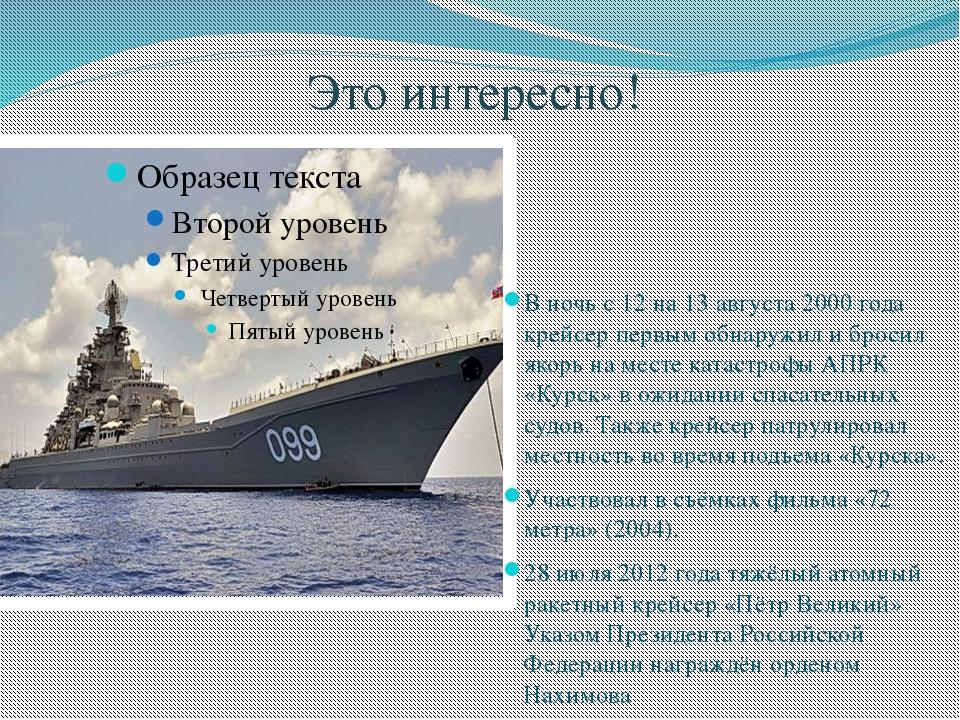 Это интересно! В ночь с 12 на 13 августа 2000 года крейсер первым обнаружил и...