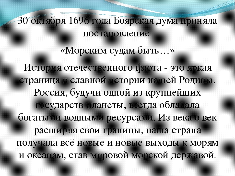 30 октября 1696 года Боярская дума приняла постановление «Морским судам быть…...
