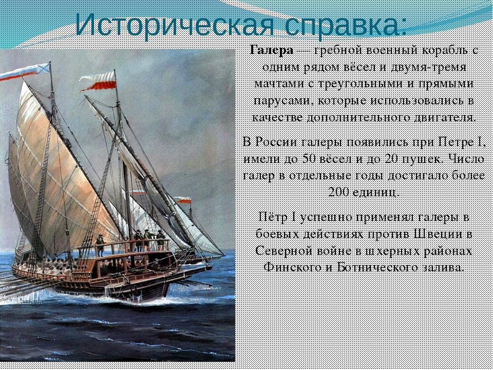 Историческая справка: Галера — гребной военный корабль с одним рядом вёсел и...