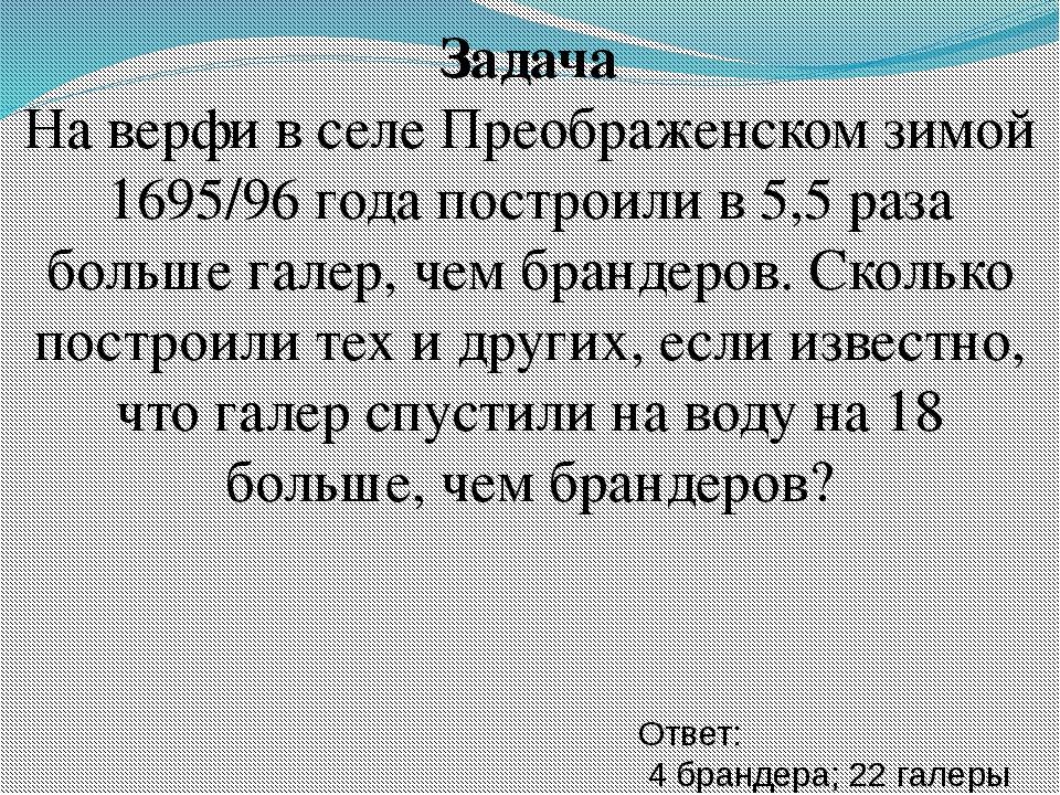Задача На верфи в селе Преображенском зимой 1695/96 года построили в 5,5 раза...