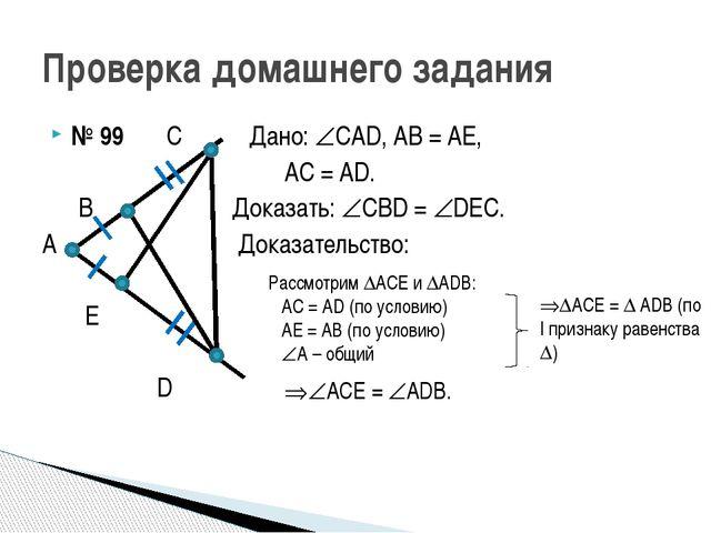 № 99 С Дано: САD, АВ = АЕ, АС = АD. В Доказать: СВD = DЕС. А Доказательств...