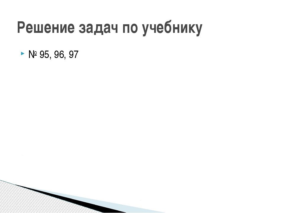 № 95, 96, 97 Решение задач по учебнику